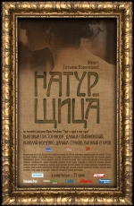Фильм Натурщица