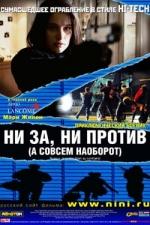 Фильм Ни за, ни против