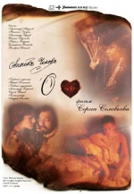 Фильм О любви - Постеры