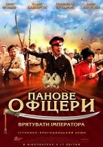 """Фільм """"Панове офіцери: Врятувати імператора"""""""