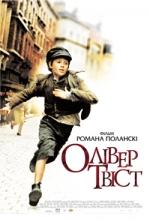 Фільм Олівер Твіст - Постери