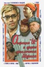 Фільм Операція - Постери