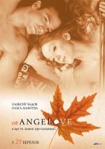 """Фільм """"OrangeLove"""""""