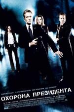 Фильм Охрана президента