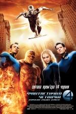 """Фільм """"Фантастична четвірка : Вторгнення Срібного Серфера"""""""