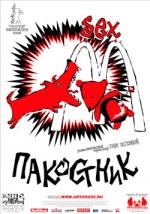 Фільм Шкідник - Постери