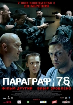 Фильм Параграф 78: Пункт 2