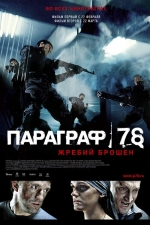 Постеры: Фильм - Параграф 78 - фото 2