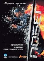 Фільм Втеча - Постери