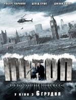 Фильм Потоп