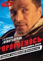 Фільм Прорвемось - Постери