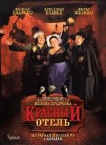 Фильм Красный отель