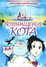 Фильм Возвращение кота