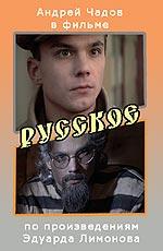 Фильм Русское - Постеры