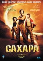 Фільм Сахара - Постери