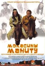 Фильм Мокасины Маниту - Постеры