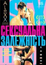 Фильм Сексуальная зависимость