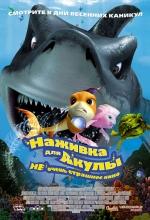 Фильм Наживка для акулы: Не очень страшное кино - Постеры