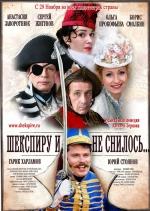 Фильм Шекспиру и не снилось