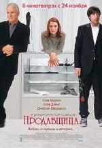 Фильм Продавщица