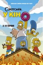 Фильм Симпсоны в кино