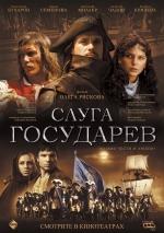 Фильм Слуга государев