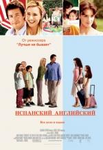 Фільм Spanglish: Іспанська Англійська - Постери
