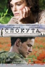 Фільм Спокута - Постери