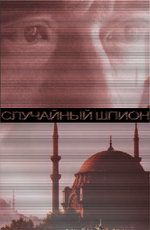 Фільм Випадковий шпигун - Постери