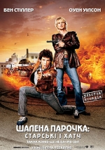 Фільм Забійна парочка: Старскі та Хатч - Постери