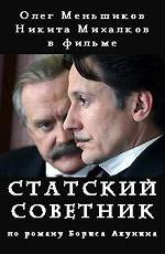 Фільм Статський радник - Постери