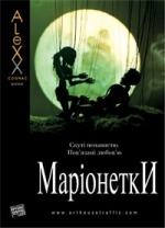 Фільм Маріонетки - Постери