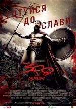 Фильм 300 спартанцев - Постеры