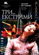 Фильм Три... экстрима - Постеры