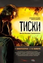 """Фильм """"Тиски"""""""