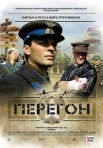 Фильм Перегон