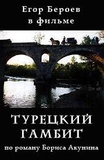 Фільм Турецький гамбіт - Постери