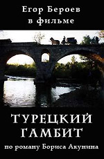Фильм Турецкий гамбит