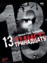 Фильм 13 тринадцать