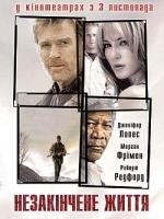 Фільм Незакінчене життя - Постери