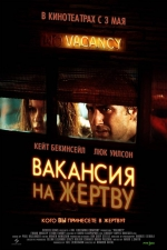 Фільм Вакансія на жертву - Постери