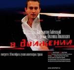 Фільм У русі - Постери