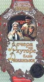Фільм Вечори на хуторі біля Диканьки - Постери