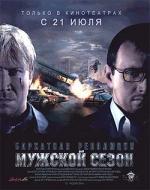Фильм Мужской сезон. Бархатная революция