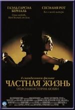 Фільм Приватне життя - Постери