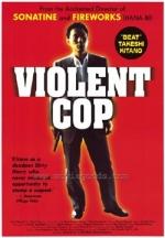 Фільм Жорстокий поліцейський - Постери