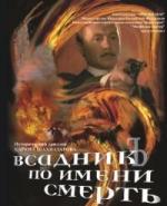 Фільм Вершник на ім'я смерть - Постери