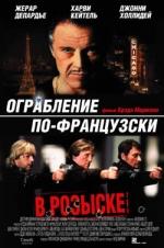 Фільм Пограбування по-французьки - Постери