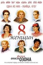 Фильм 8 женщин