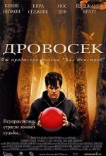 Фильм Дровосек - Постеры